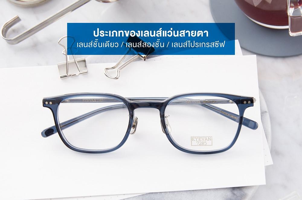 เลนส์แว่นสายตา มีกี่ประเภท?