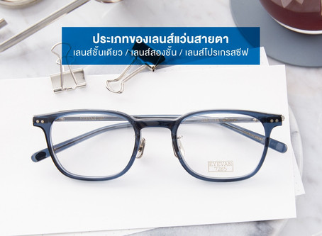 เลนส์แว่นตา มีกี่ประเภท