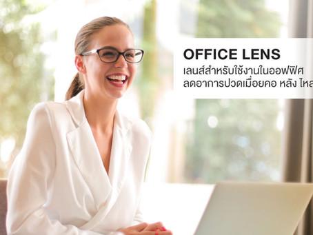 Office Lens เลนส์เฉพาะทางเพื่อคนทำงานออฟฟิศโดยเฉพาะ