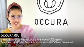 Occura รีวิว ใส่แว่นเฉพาะเวลาเล่นมือถือ เริ่มมีอาการมองไม่ชัดเวลาขับรถ จึงต้องการหาแว่นไว้ใส่ประจำ