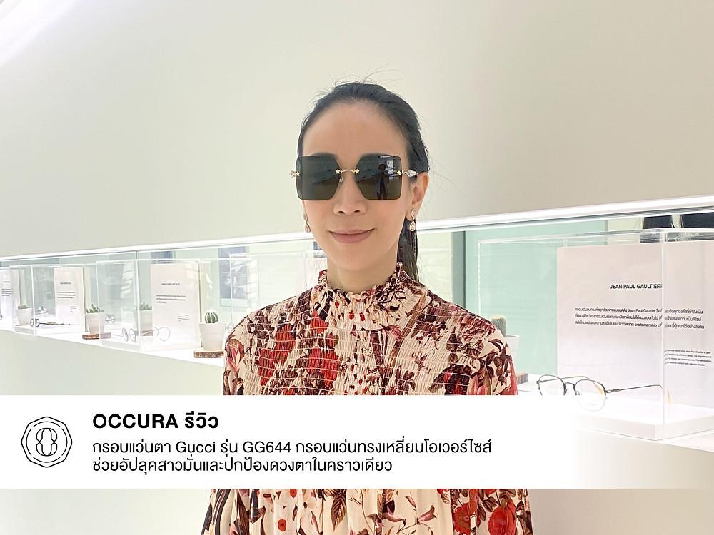 Occura รีวิว แชร์ประสบการณ์ตัดแว่นสายตา ร้านโอคูระ