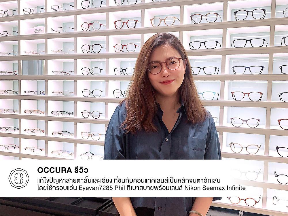 Occura รีวิว เพราะใส่คอนแทคเลนส์ตลอด ตาแห้ง และอักเสบ อยากได้แว่นตาที่ใส่สบาย