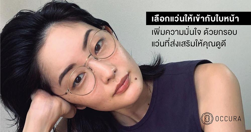แว่นที่เข้ากับใบหน้า สวมแล้วดูดี มีความมั่นใจ