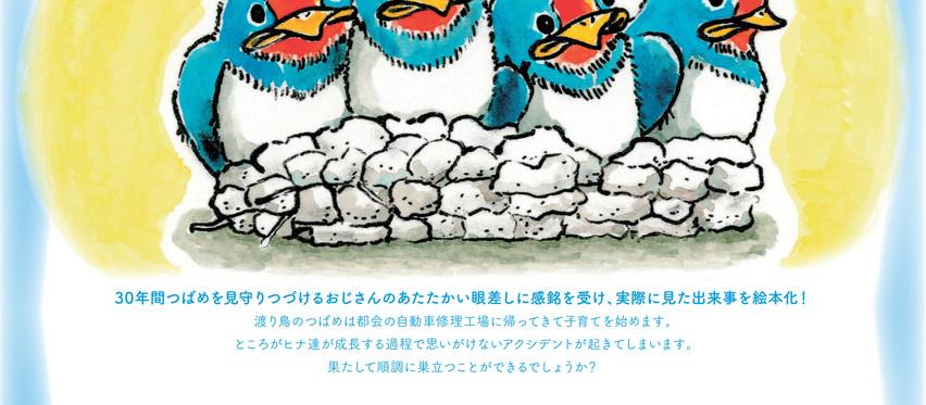 まつどふみこ「絵本原画と作品展」のお知らせ[5/29(土)~6/3(木)]