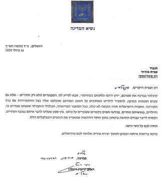 מכתב אישי ומרגש מנשיא המדינה מר ראובן ריבלין