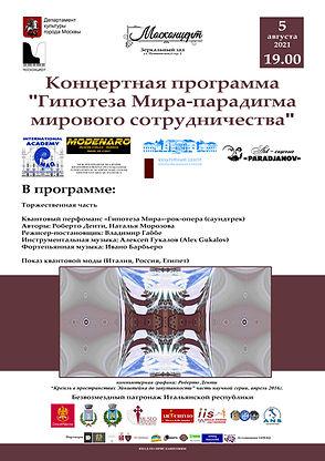 A1 Moscoconcert-1-OK_web.jpg