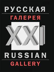 Russian%20Gallery_Logo%20come%20vuole%20