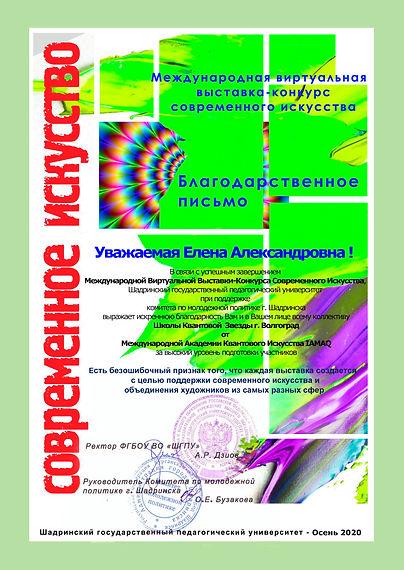 Иванова г. Волгоград.jpg