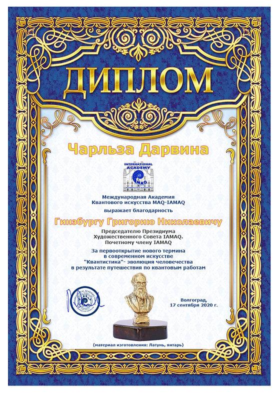 Diploma Charles Darwin per Grigory (1).j