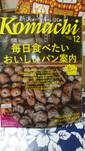 月刊新潟こまち様に薔薇ジャム掲載されました!
