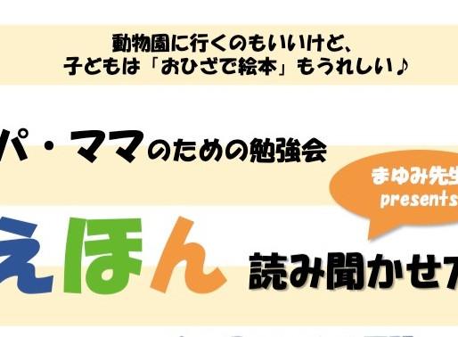 [6/1 八幡開催]パパ・ママのための勉強会 「えほん 読み聞かせ方」