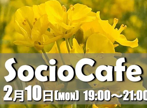 2月10日は、SocioCafe