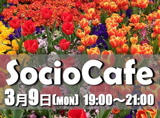 3月9日は、SocioCafe