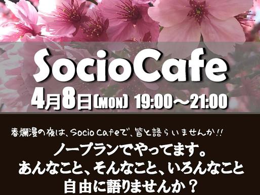 2019年4月8日は、SocioCafe