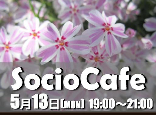 2019年5月13日は、SocioCafe