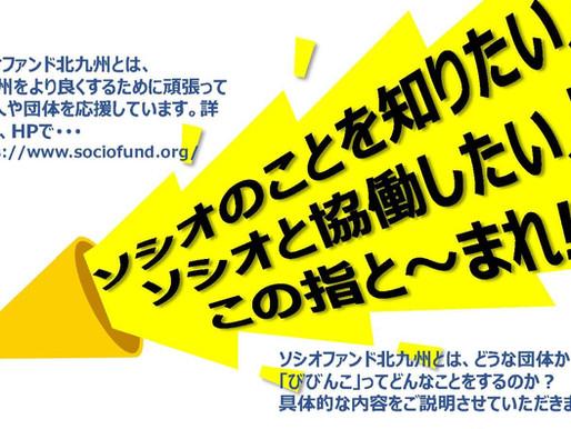 6/26「ソシオファンド」って何?「びびんこ」って何?@黒崎