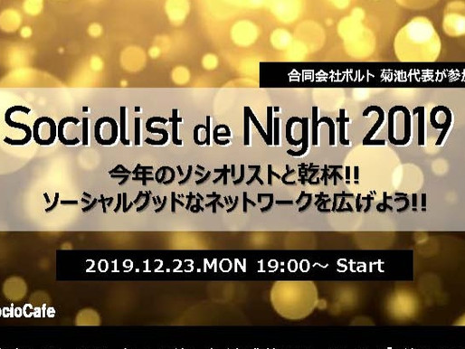 12/23は、Sociolist de Night 2019