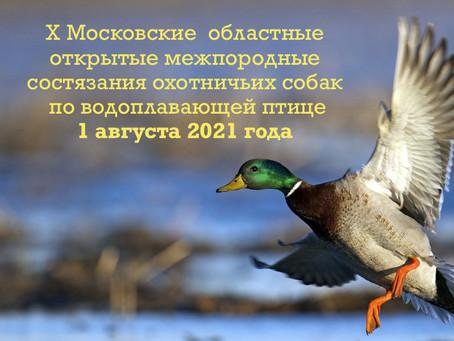 X Московские областные открытые межпородные состязания 1 августа 2021 года