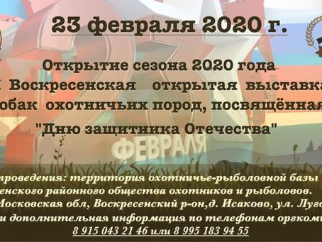 Открытие сезона 2020 года