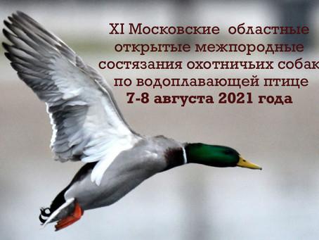 XI Московские  областные открытые межпородные  состязания охотничьих собак 7-8 августа  2021 года