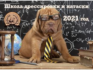 Запись в ШКОЛУ ДРЕССИРОВКИ И НАТАСКИ на 2021 год!