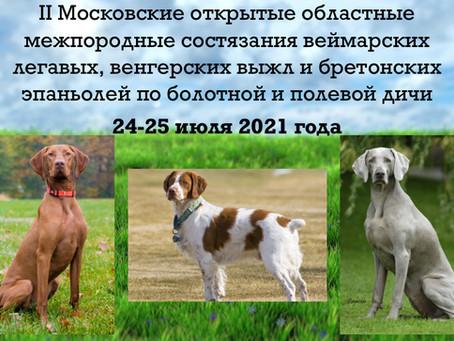 II Московские открытые областные межпородные состязания 24-25 июля 2021 года
