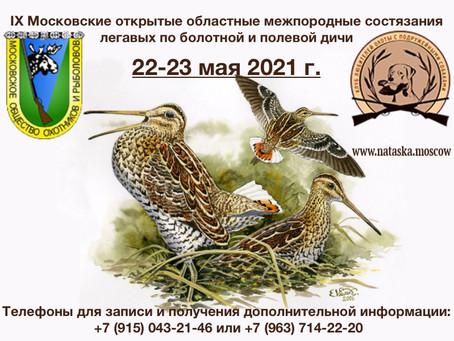 Состязания 22-23 мая 2021 г.