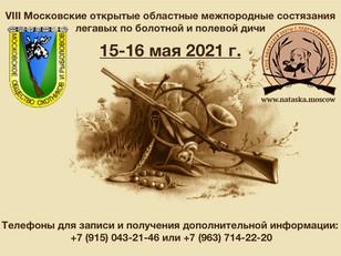 Состязания 15-16 мая 2021 г.