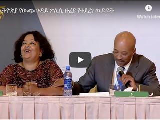 Ethiopian Foreign Policy talk – Addis Weg