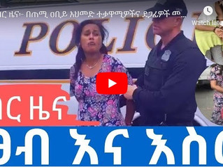 Arrest as supporters and opponents of Abiy Ahmed clash in Washington DC