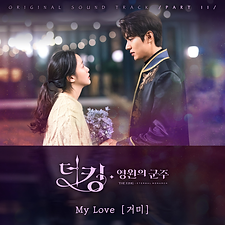14. My Love - 자켓.png