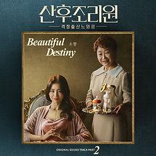 18. Beautiful Destiny - 자켓.jpg