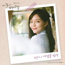 10. 김연지 - 계절을 담아.jpg