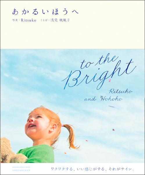 bright-2.jpg