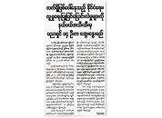 Pyi Myanmar - 19 February 2016