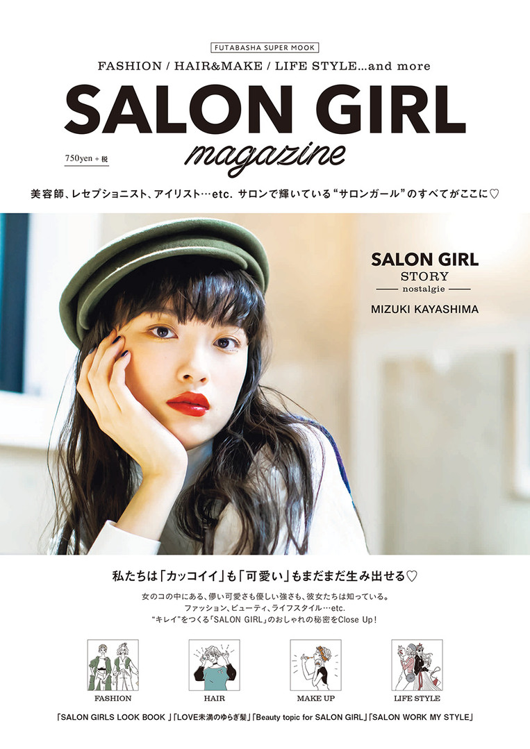 SALON GIRL magazine/SALON GIRL MEDIA