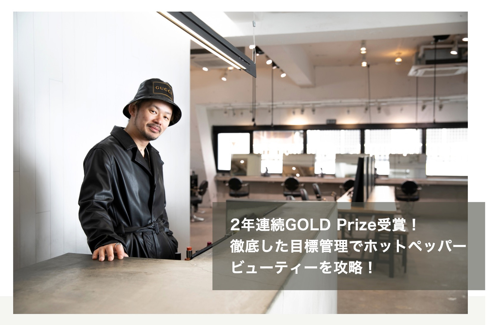 「HOT PEPPER Beauty AWARD」2020 GOLD Prize受賞サロンのカギ