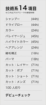 アカデミー項目1-4.jpg