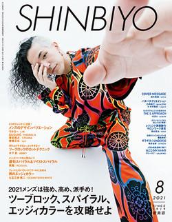 SHINBIYO2021年8月号