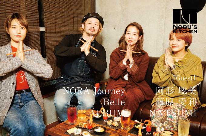 NOBU'S KITCHEN Vol.5 前編