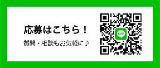 LINE求人アカウント登録バナー.png