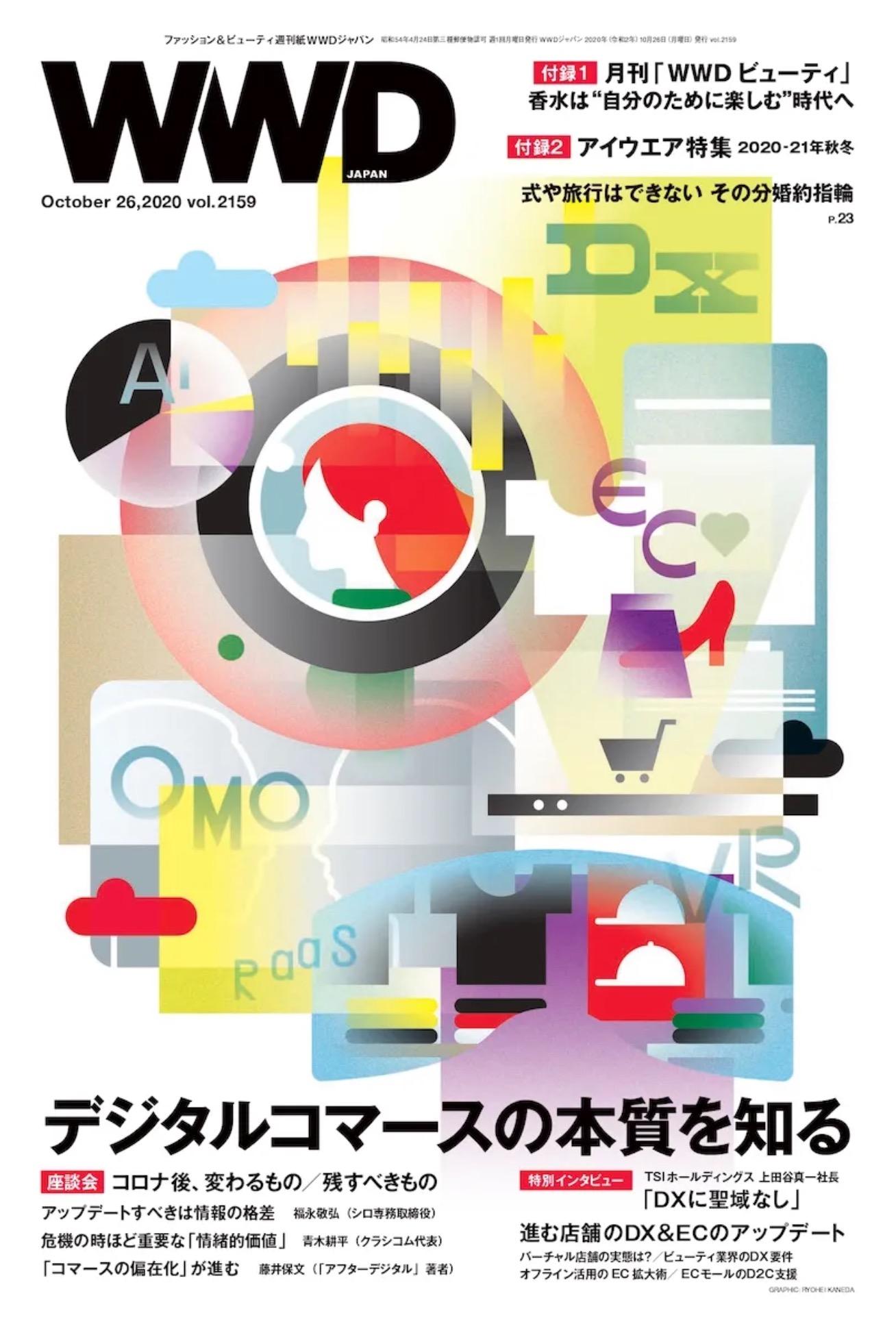 WWD JAPAN 2020年10月26日号