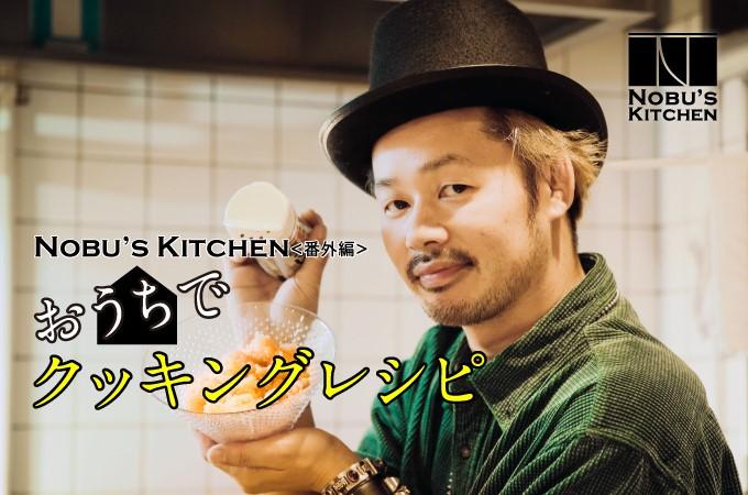 NOBU'S KITCHEN番外編!