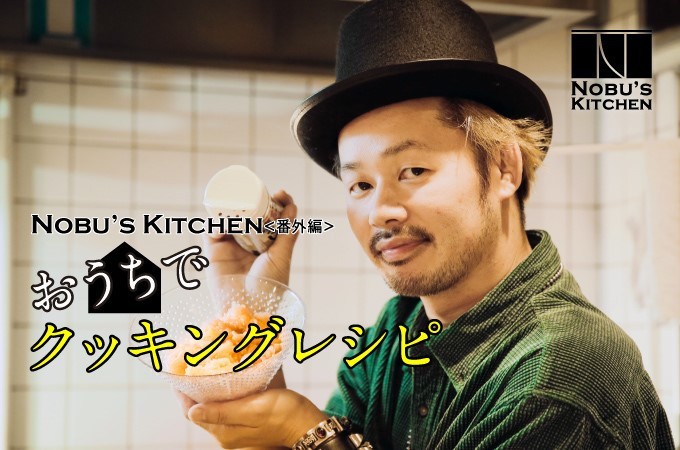 NOBU'S KITCHEN番外編!