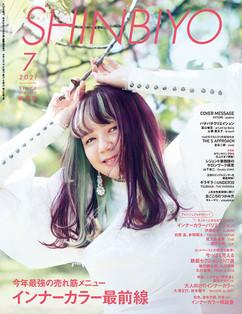 SHINBIYO2021年7月号