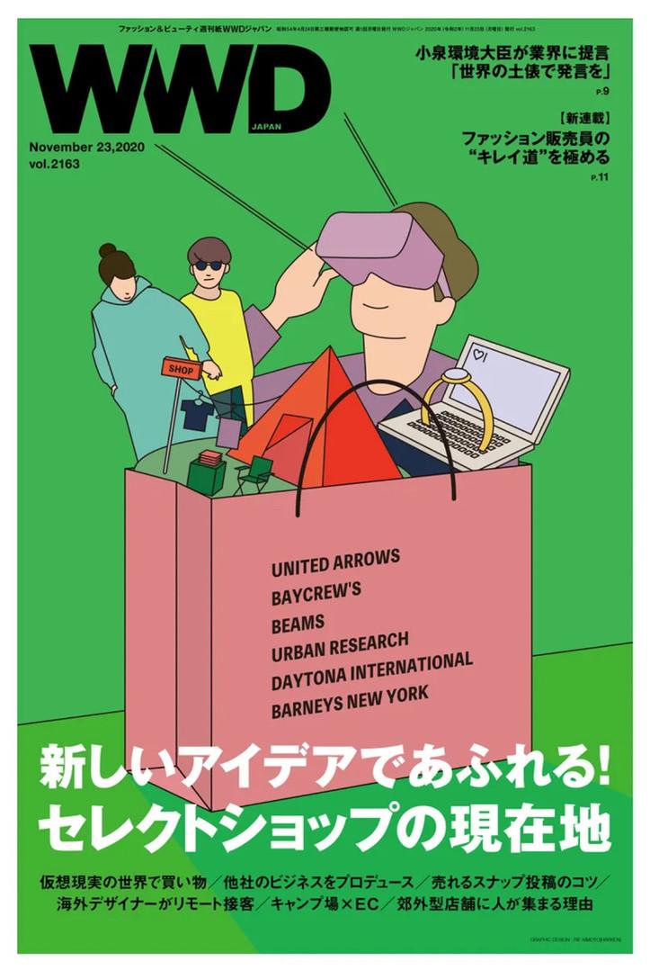 WWD JAPAN 2020年11月23日号