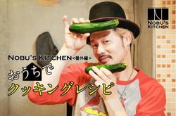 NOBU'S KITCHEN番外編!料理ビギナーの美容師さんにもカンタン『おうちでクッキング! NOBUレシピ』vol.02