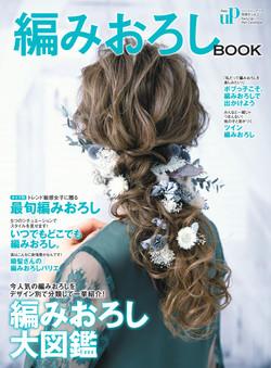 パーティーアップ2019特別号 vol.2 編みおろしBOOK