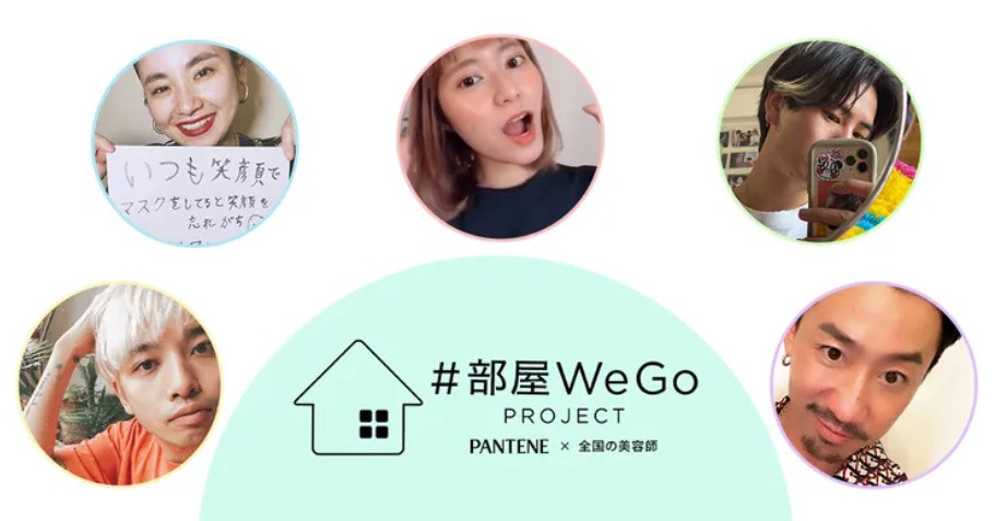 #部屋WeGo Project ~Pantene × 全国の美容師~