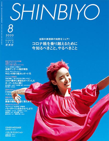 SHINBIYO 2020年8月号